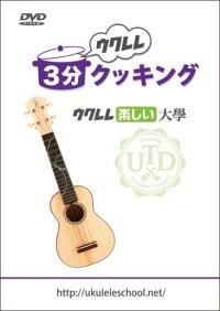 DVD_cover_3min