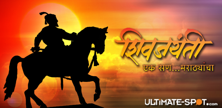 Shivaji Jayanti : Best Marathi Quotes, SMS, Facebook Status & WhatsApp Forwards and GIFs to Send Chhatrapati Shivaji Maharaj Jayanti Wishes