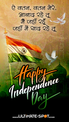 15 August : Independence Day Mobile Wallpaper