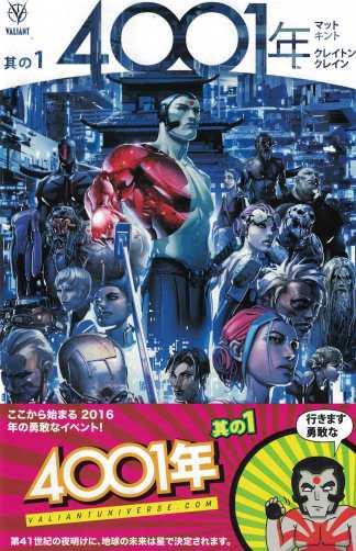 4001 AD #1 Japanese Language Time Capsule Exclusive Variant Valiant 2016