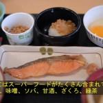 日本食にはスーパーフードがたくさん含まれています 納豆、味噌、ソバ、甘酒、ざくろ、緑茶