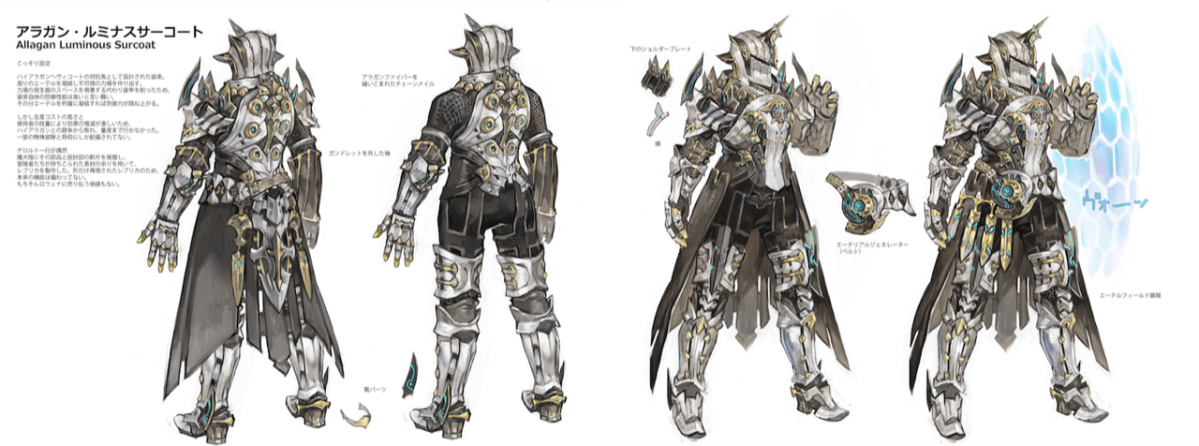 finalfantasy xiv gear design003