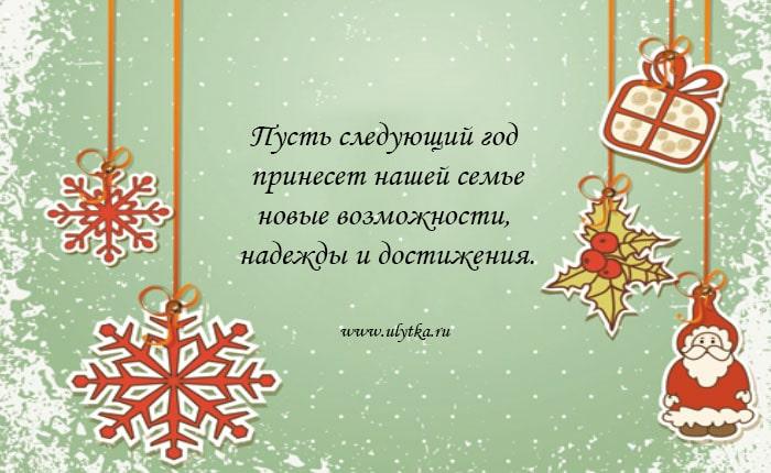 Жаңа жылға тілектер тілеймін