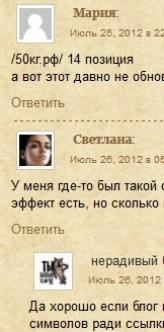 граватар на блог
