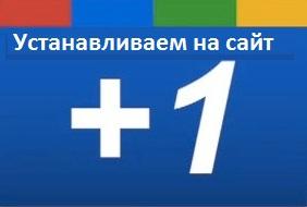 +1 google