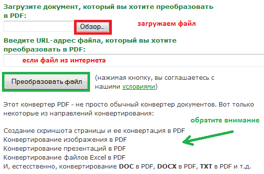 бесплатный конвертер файлов