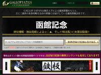 ギャロップジャパン(GALLOP JAPAN)のトップキャプチャー