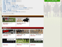 ワールド競馬WEBのトップキャプチャー
