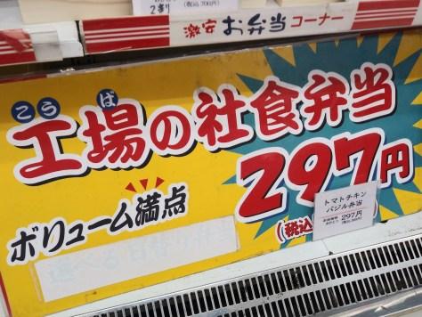 9-1弁当297円