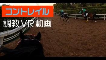 【ウマ娘】コントレイル調教VR動画が話題に! 360度見渡せるのすげー!