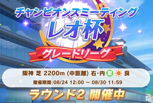 【ウマ娘】レオ杯ラウンド2、開幕!!!