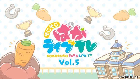 【ウマ娘】10月15日(金)19:00に「そこそこぱかライブTV Vol.5」を公開予定!