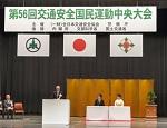 第56回交通安全国民運動中央大会秋篠宮紀子さま