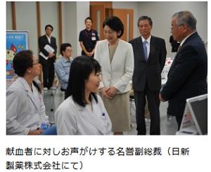 日本赤十字大会紀子さまその2