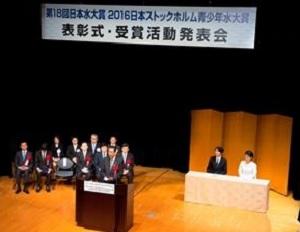 「第18回日本水大賞・2016日本ストックホルム青少年水大賞」表彰式秋篠宮両殿下