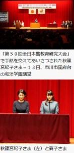 第50回全日本聾教育研究大会(附属大会)開会式紀子さまと眞子さま