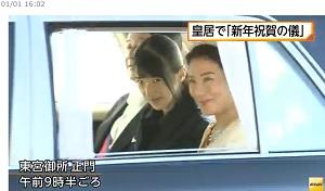 皇太子ご一家雅子さま愛子さま皇太子天皇皇后に新年のご挨拶