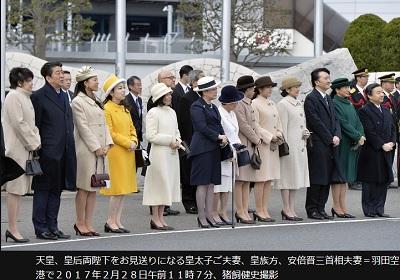 ベトナムへ出発される天皇皇后をお見送りする各皇族方と安倍首相夫妻