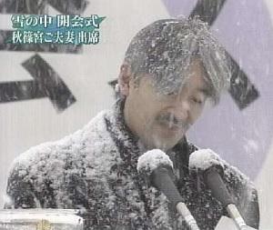 秋篠宮殿下大雪の中ご公務