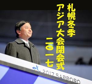 皇太子殿下アジア大会閉会式