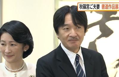 表情が和らいだ秋篠宮殿下・紀子妃殿下