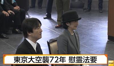 東京大空襲72年 慰霊法要秋篠宮両殿下