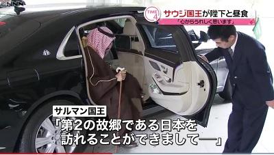 マイバッハから降りるサウジアラビア・サルマン国王