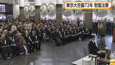 東京大空襲72年 慰霊法要秋篠宮両殿下その2