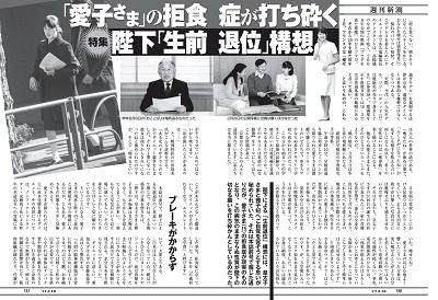週刊新潮2017年3月16日号