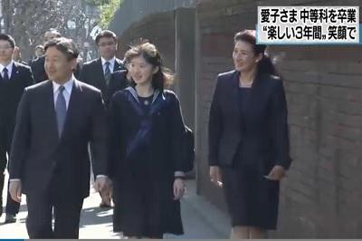 愛子さま中学卒業式愛子さま雅子さま皇太子さま