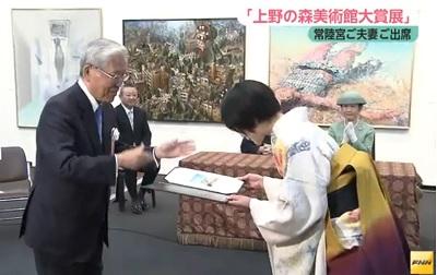 第35回上野の森美術館大賞展授賞式に常陸宮両殿下ご出席