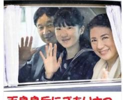 愛子さま高校入学にさ際して天皇皇后にご挨拶
