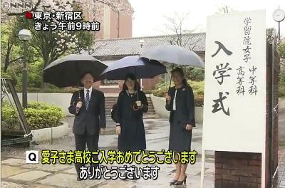 愛子さま高校入学式