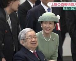 上野の森美術館大賞展 常陸宮ご夫妻ご出席