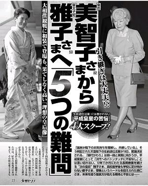 美智子皇后から雅子さまへの難題