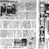 秋篠宮家に疑問符・悠仁さまの中学進学問題