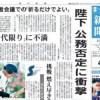 「陛下公務否定に衝撃」報道を否定・宮内庁