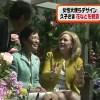 高円宮妃久子さま・ガーデニング展示会
