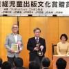 秋篠宮妃紀子さまをお迎えし第64回産経児童出版文化賞