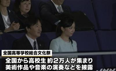 「全国高等学校総合文化祭」の開会式秋篠宮殿下佳子さま