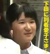 下田に到着愛子さま