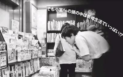本屋で料理本を吟味する小室圭