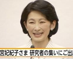 平成29年度特別研究員―RPD研究交流会秋篠宮紀子妃殿下