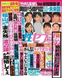 2017年8月17日郷女性セブン誌