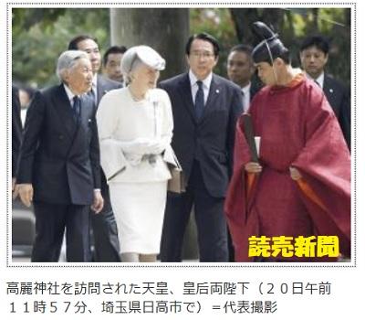 高麗神社を参拝した天皇皇后