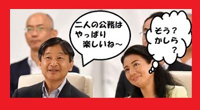 奈良でのご公務皇太子と雅子さま