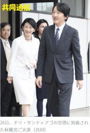 秋篠宮両殿下チリに到着