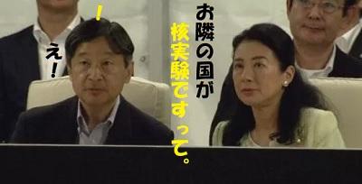 皇太子と雅子さまin奈良