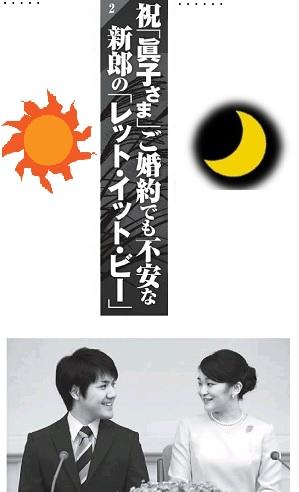 週刊新潮小室圭氏と眞子さま