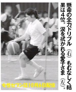 愛子さまの運動会高校1年